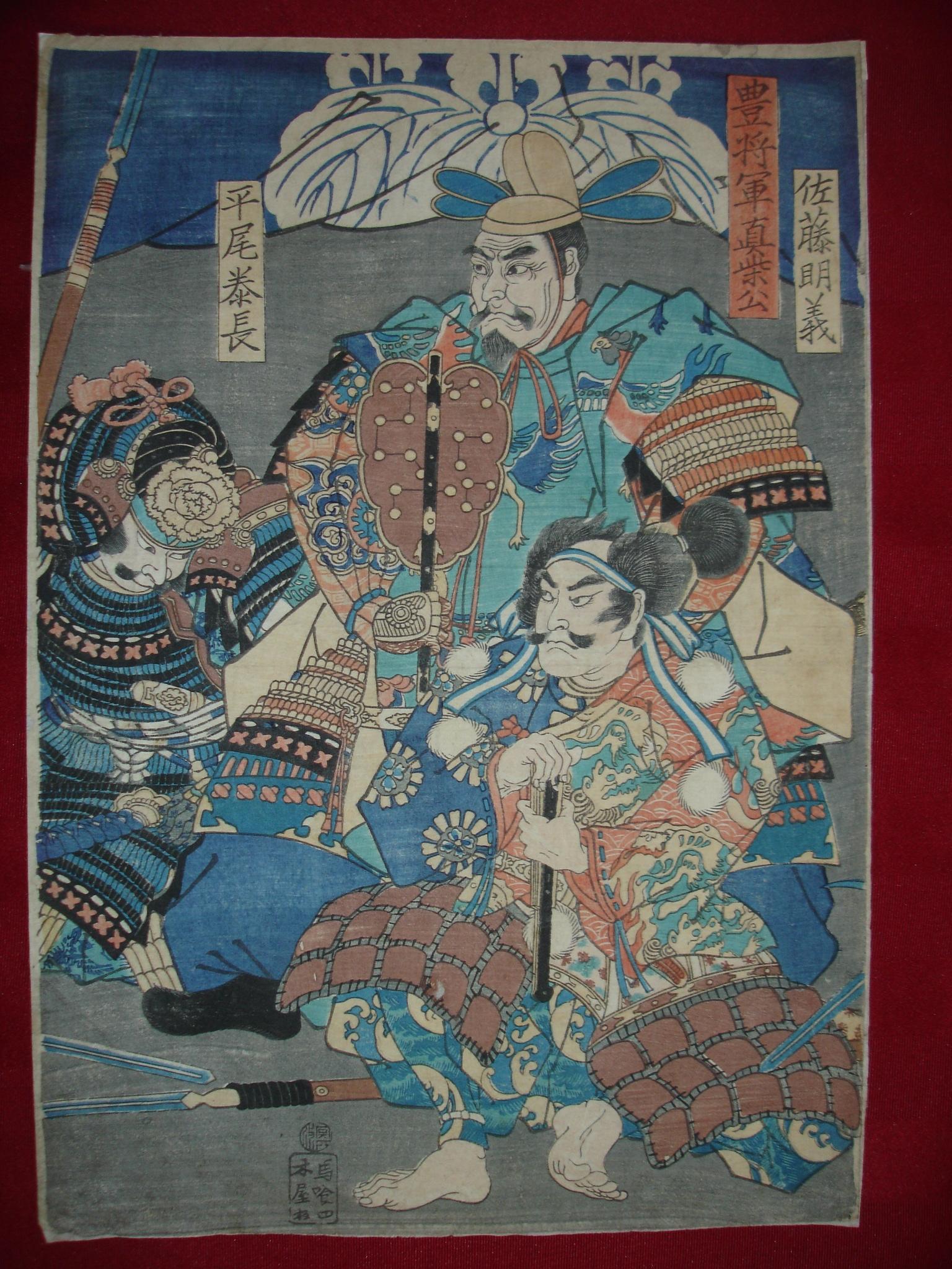 Utagawa Kuni Yoshi Chushingura woodblock print